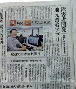 白水さん読売記事2014.1025