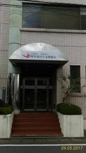 (社)障害者自立支援協会ビル
