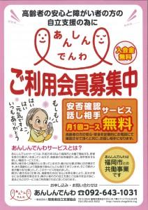 あんしん電話チラシ_01