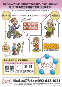 あんしん電話チラシ_02
